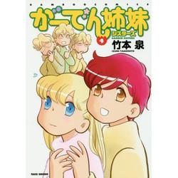 がーでん姉妹 (1-4巻 最新刊) 全巻セット