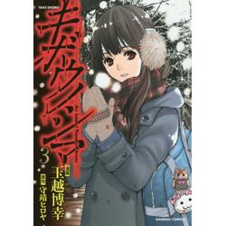 【中古】キボウノシマ (1-3巻 全巻) 全巻セット【状態:良い】