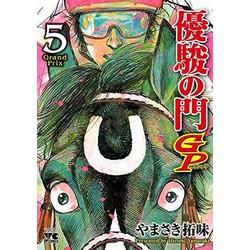 【中古】優駿の門GP (1-5巻 全巻) 全巻セット【状態:良い】