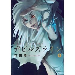 デビルズライン (1-9巻 最新刊) 全巻セット