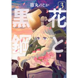 花と黒鋼 (1-3巻 最新刊) 全巻セット