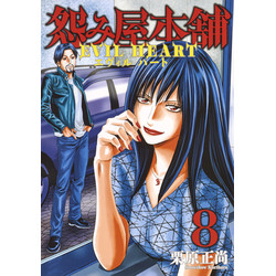 怨み屋本舗EVIL HEART (1-8巻 最新刊) 全巻セット