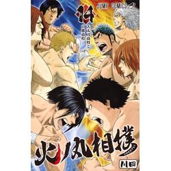 火ノ丸相撲(14)