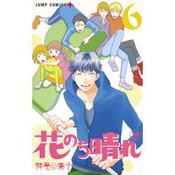 花のち晴れ ~花男 Next Season~(6)