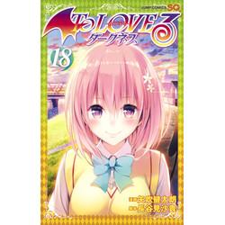 To LOVEる -とらぶる- ダークネス(18)