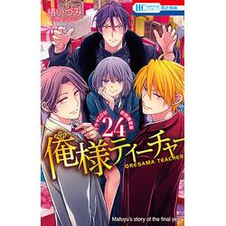 俺様ティーチャー(24) ドラマCD付限定版