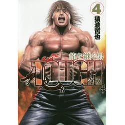 TOUGH 龍を継ぐ男(4)
