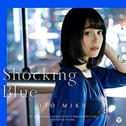 TVアニメ「武装少女マキャヴェリズム」 OP主題歌「Shocking Blue」(初回限定盤)(DVD付)/伊藤美来