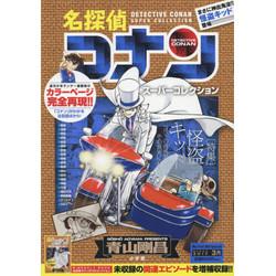 名探偵コナン スーパーコレクション(6) 特集!怪盗キッド