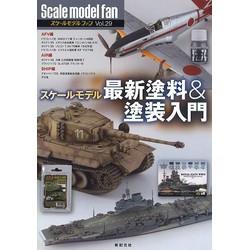 スケールモデルファン Vol.28 スケールモデル最新塗装&塗装入門