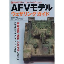 AFVモデル ウェザリングガイド