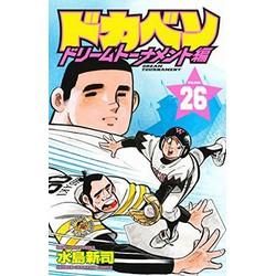 ドカベン ドリームトーナメント編(26)