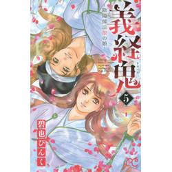 義経鬼 ~陰陽師法眼の娘~(5)