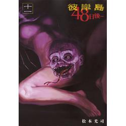 彼岸島 48日後…(11)