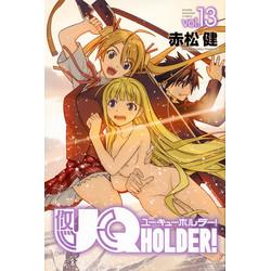UQ HOLDER!(13)