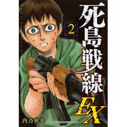 死島戦線EX(2)
