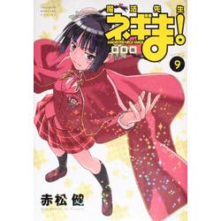 新装版 魔法先生ネギま!(9)