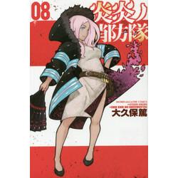 炎炎ノ消防隊(8)