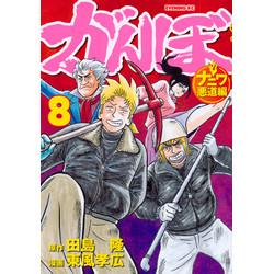 がんぼ ナニワ悪道編(8)
