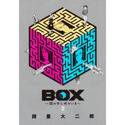 BOX ~箱の中に何かいる~(2)