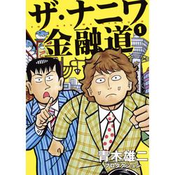 ザ・ナニワ金融道(1)