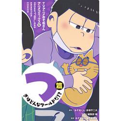 TVアニメ おそ松さん アニメコミックス(4)