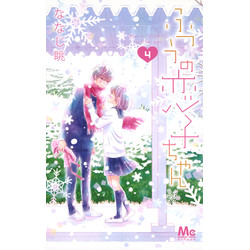 ふつうの恋子ちゃん(4)