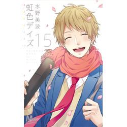 虹色デイズ(15)