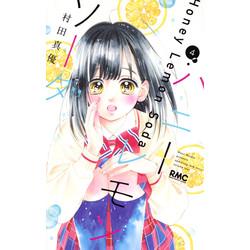 ハニーレモンソーダ(4)