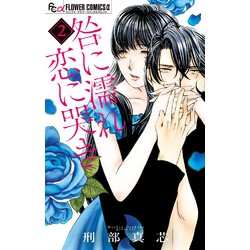 咎に濡れ 恋に哭き(2)