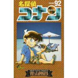 名探偵コナン(92)
