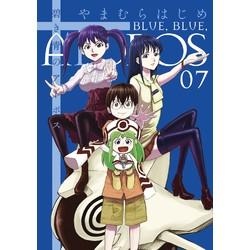 碧き青のアトポス(7)
