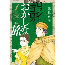 ロッシとニコロのおかしな旅(1)
