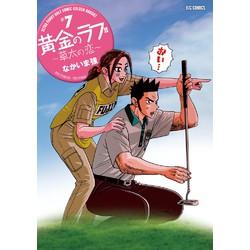 黄金のラフ2 ~草太の恋~(7)