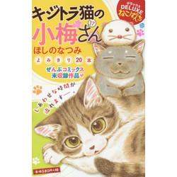 デラックスねこぱんち キジトラ猫の小梅さん'17
