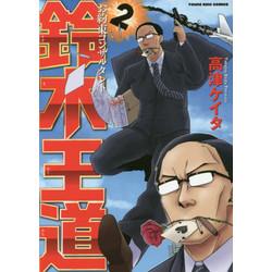 お約束コンサルタント鈴木王道(2)