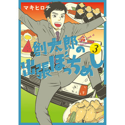 創太郎の出張ぼっちめし(3)