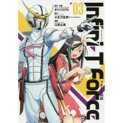 Infini-T Force 未来の描線(3)