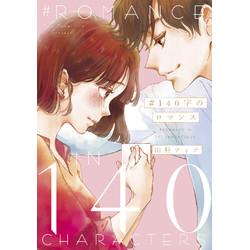 #140字のロマンス