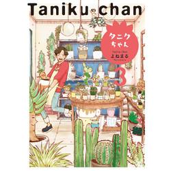 タニクちゃん(3)