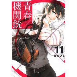 青春×機関銃(11)
