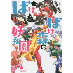 ばけばけ森の妖稚園(3)