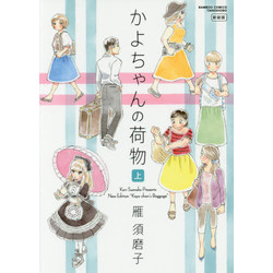 新装版 かよちゃんの荷物(上)