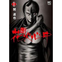 玉屋一代 花火心中(1)