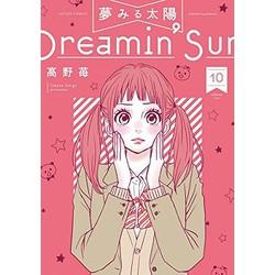 夢みる太陽(10)