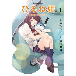 ひるね姫 ~知らないワタシの物語~(1)