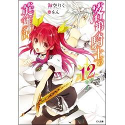 落第騎士の英雄譚(12)