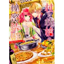 杖と林檎の秘密結婚(2) 新婚夫婦のおいしい一皿