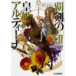 覇剣の皇姫アルティーナ(12)