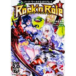 ソード・ワールド2.0 リプレイ Rockn Role(5) ファイナル・ショウダウン